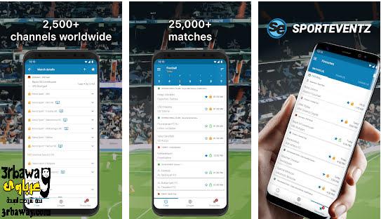 أفضل تطبيق لمعرفة ميعاد المباريات والقنوات اللتي تبثها علي كافة الاقمار الصناعية