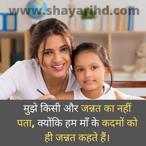 maa shayari image in hindi