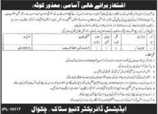 director-livestock-chakwal-jobs-2020-for-sanitary-worker