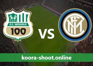 بث مباشر مباراة انتر ميلان وساسولو اليوم بتاريخ 07/04/2021 الدوري الايطالي