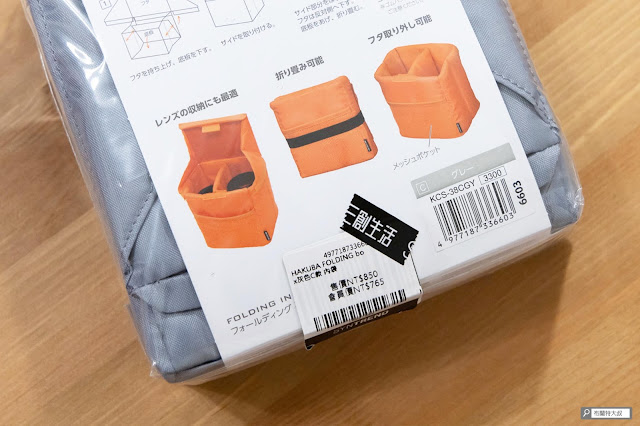 【開箱】輕巧收納好方便,HAKUBA 可折相機內袋 - 三創購入的價格比電商便宜,有興趣可以考慮