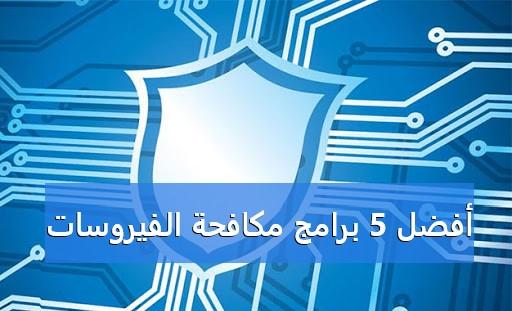 أفضل 5 برامج مكافحة الفيروسات