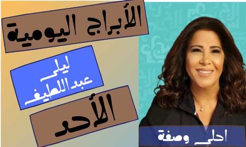 برجك اليوم مع ليلى عبداللطيف اليوم الاحد 19/9/2021   أبراج اليوم 19 سبتمبر 2021 من ليلى عبداللطيف