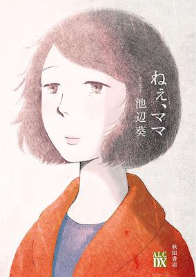 'Nee, mama' vence Japan Media Arts Festival