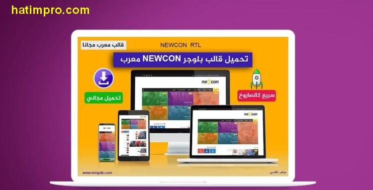 تحميل قالب Newcon للمجلات والأخبار والوسائط المتعددة مجانا 2021