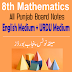 8th Class Mathematics PDF Notes Download Punjab Boards