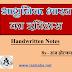 Raj Holkar Indian History pdf Notes Download in Hindi   Hand Written Notes