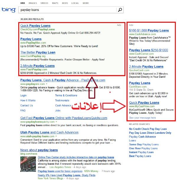 ed7fa51b2 كيف تسوق لرابط منتجك عن طريق Bing ads: