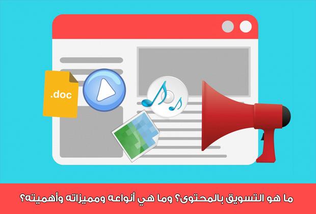 ما هو التسويق بالمحتوى؟ وما هي أنواعه ومميزاته وأهميته؟