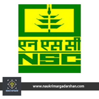 NSC Recruitment 2020