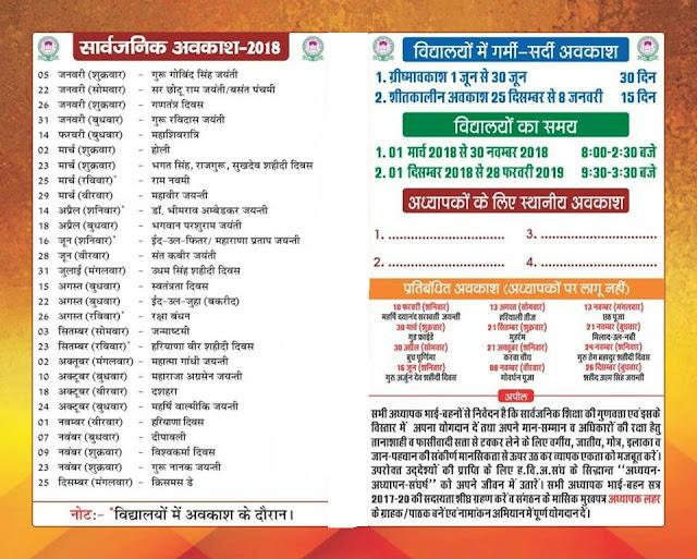 Haryana education department Holidays