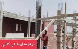 قانون البناء الجديد فى القرى لعام ٢٠٢١
