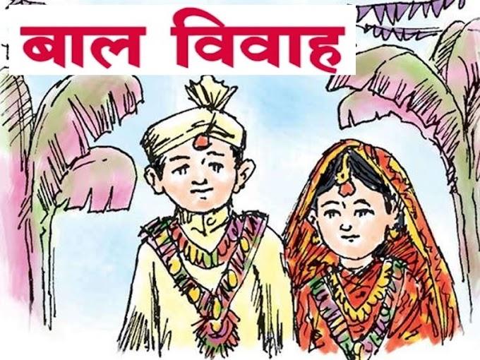 अब राजस्थान में होगा बाल विवाह का रजिस्ट्रेशन
