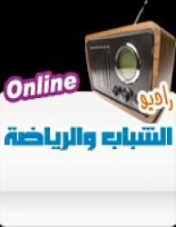 اسمع البث الحي والمباشر لراديو الشباب والرياضة من القاهرة بث مباشر