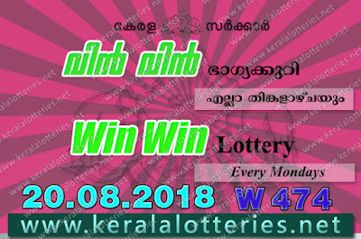 "KeralaLotteries.net, ""kerala lottery result 20 8 2018 Win Win W 474"", kerala lottery result 20-08-2018, win win lottery results, kerala lottery result today win win, win win lottery result, kerala lottery result win win today, kerala lottery win win today result, win winkerala lottery result, win win lottery W 474 results 20-8-2018, win win lottery w-474, live win win lottery W-474, 20.8.2018, win win lottery, kerala lottery today result win win, win win lottery (W-474) 20/08/2018, today win win lottery result, win win lottery today result 20-8-2018, win win lottery results today 20 8 2018, kerala lottery result 20.08.2018 win-win lottery w 474, win win lottery, win win lottery today result, win win lottery result yesterday, winwin lottery w-474, win win lottery 20.8.2018 today kerala lottery result win win, kerala lottery results today win win, win win lottery today, today lottery result win win, win win lottery result today, kerala lottery result live, kerala lottery bumper result, kerala lottery result yesterday, kerala lottery result today, kerala online lottery results, kerala lottery draw, kerala lottery results, kerala state lottery today, kerala lottare, kerala lottery result, lottery today, kerala lottery today draw result, kerala lottery online purchase, kerala lottery online buy, buy kerala lottery online, kerala lottery tomorrow prediction lucky winning guessing number, kerala lottery, kl result,  yesterday lottery results, lotteries results, keralalotteries, kerala lottery, keralalotteryresult, kerala lottery result, kerala lottery result live, kerala lottery today, kerala lottery result today, kerala lottery"