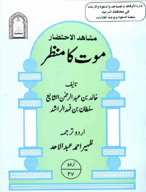 Maut Ka Manzar Book In Urdu Pdf