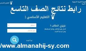 نتائج التعليم الاساسي في سوريا 2020 موعد صدور نتائج التاسع 2020 سوريا