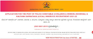KSP Recruitment 2021 387 Police Constable Posts