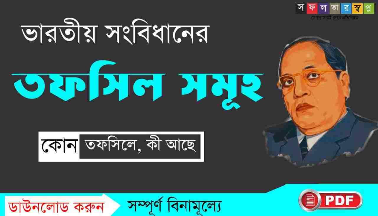 ভারতের সংবিধানের ১২টি তফসিল সমূহ | Schedules of Indian Constitution in Bengali PDF