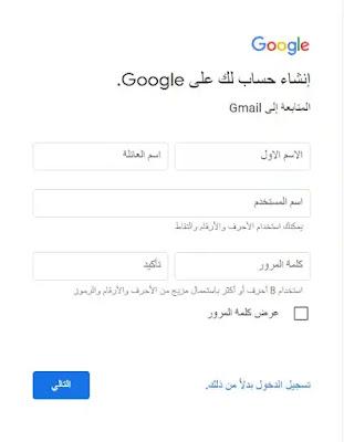 حساب جيميل جوجل جديد بدون رقم هاتف