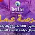 تكطرا توظف 200 عامل(ة) خياطة الألبسة الطبية ، الإقامة بمدينة برشيد، السطات، الدار البيضاء و النواحي