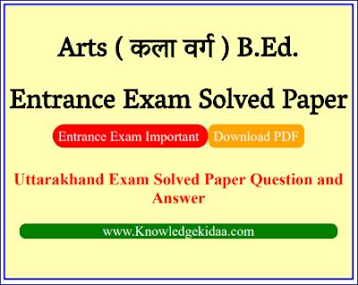 Arts ( कला वर्ग ) B.Ed. Entrance Exam Solved Paper | PDF Download |