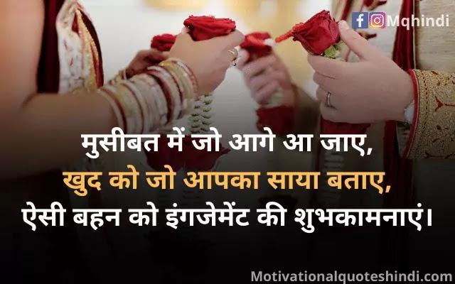 Engagement  Hindi  Shayari