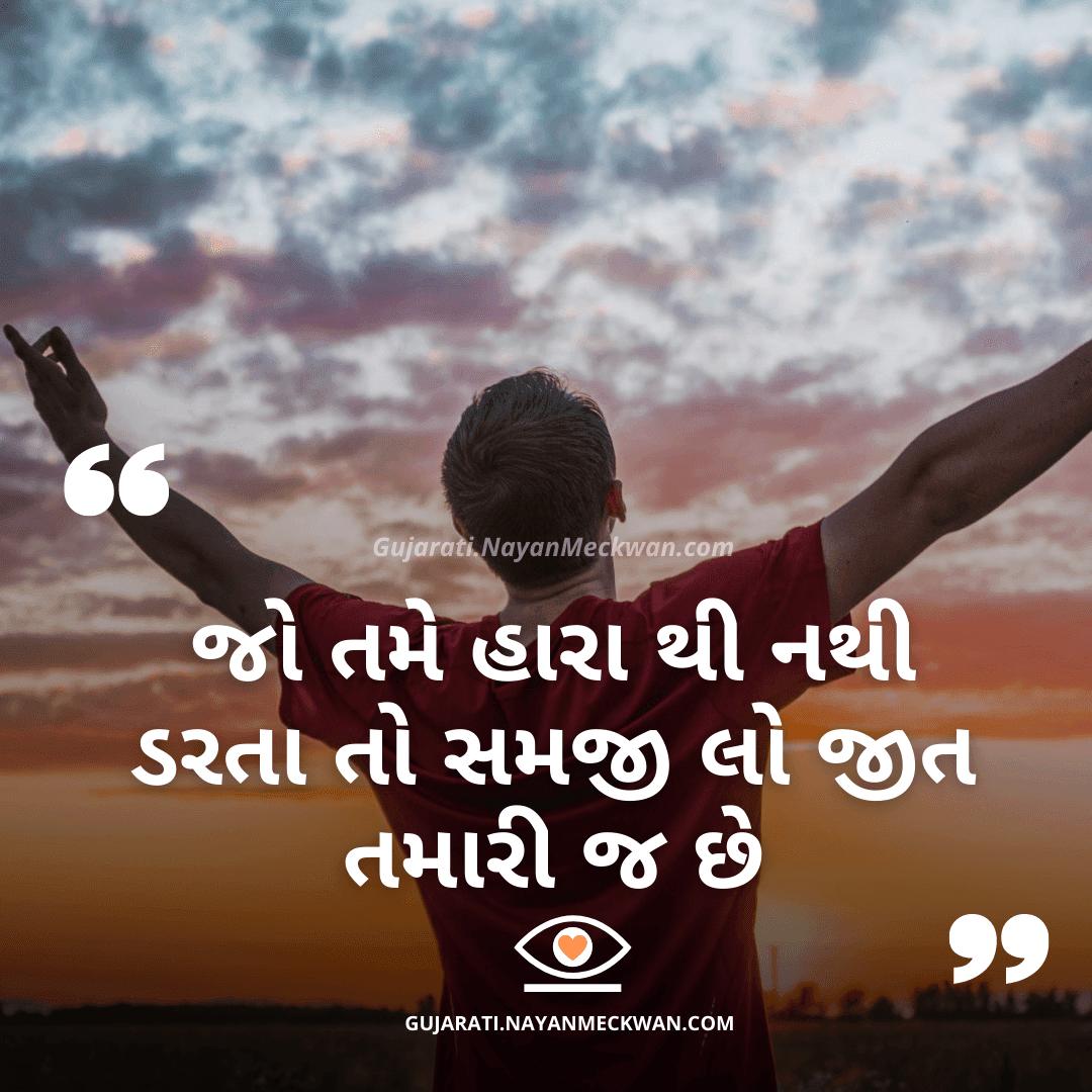 Good Morning Gujarati motivational Suvichar Winner quotes text