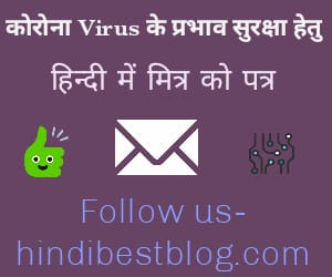 Letter to friend about the spread and effect of corona virus and safety measures in hindi