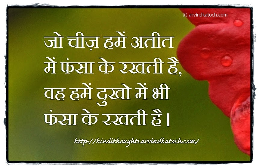 Stuck, Past, thing, suffering, Hindi Thought, Quote