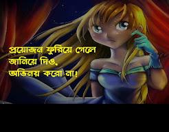 কষ্টের স্ট্যাটাস, কষ্টের ছবি, কষ্টের কবিতা, bangla koster sms, koster status bangla