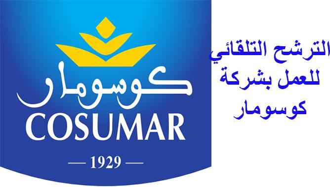 الاستمارة الرسمية لترشح التلقائي لشركة كوسومار