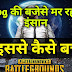 How save from pubg addiction||pubg से मर रहा लोग