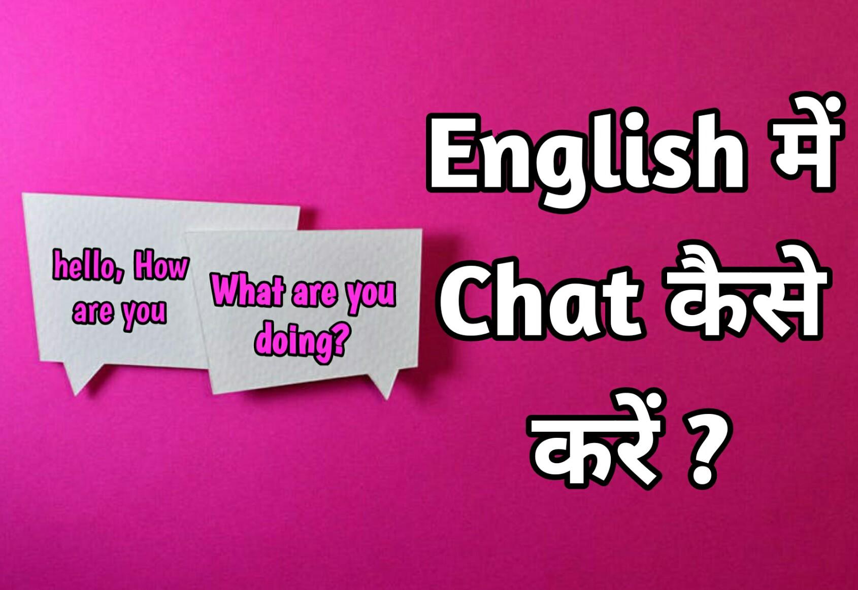Facebook/WhatsApp पर English में Chat कैसे करें ?