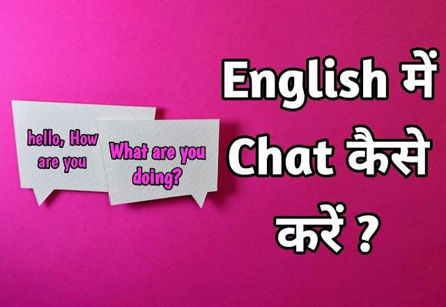जानिए आसानी से Facebook/Whatsapp पर कैसे करें English में Chat