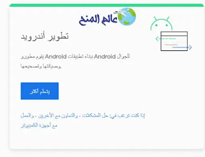 كورسات جوجل المجانية بشهادات معتمدة | كورس تطوير الاندرويد