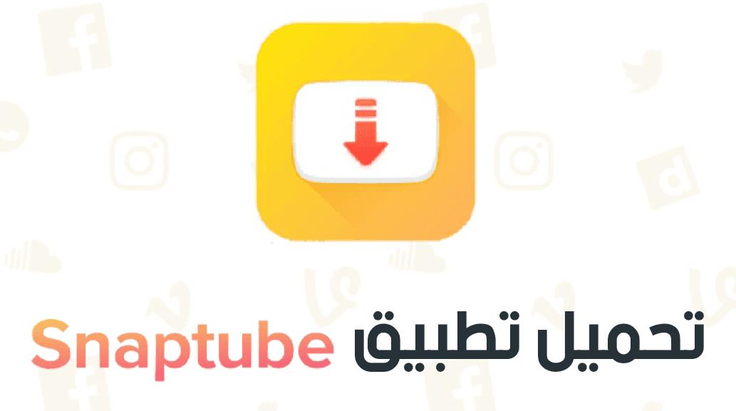 تحميل سناب تيوب Snaptube أفضل برنامج لتنزيل مقاطع فيديو من اليوتيوب