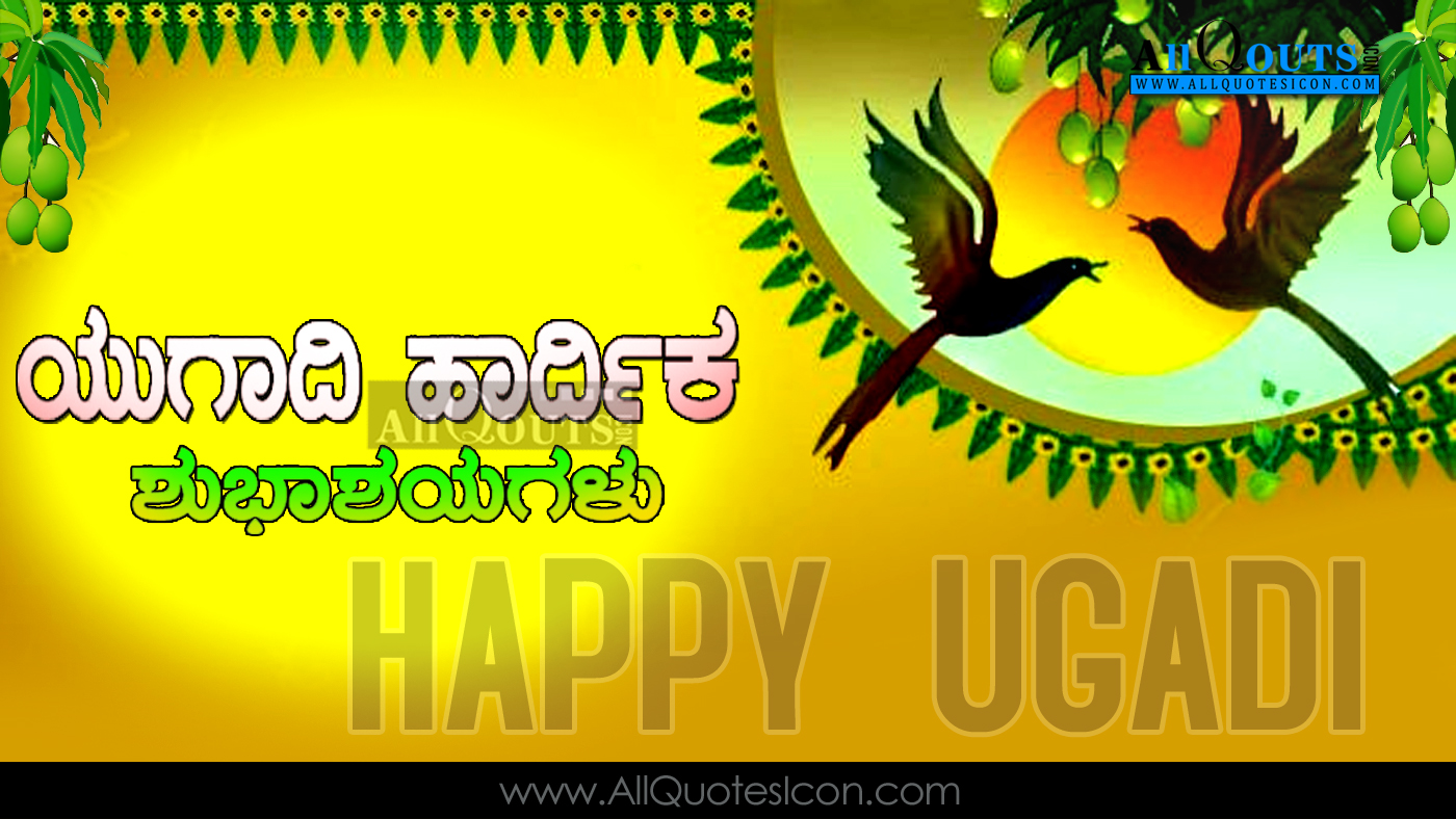 Happy Ugadi Greetings In Kannada Wallpapers Ugadi Kannada Wishes