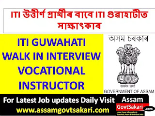 ITI Guwahati Recruitment 2019