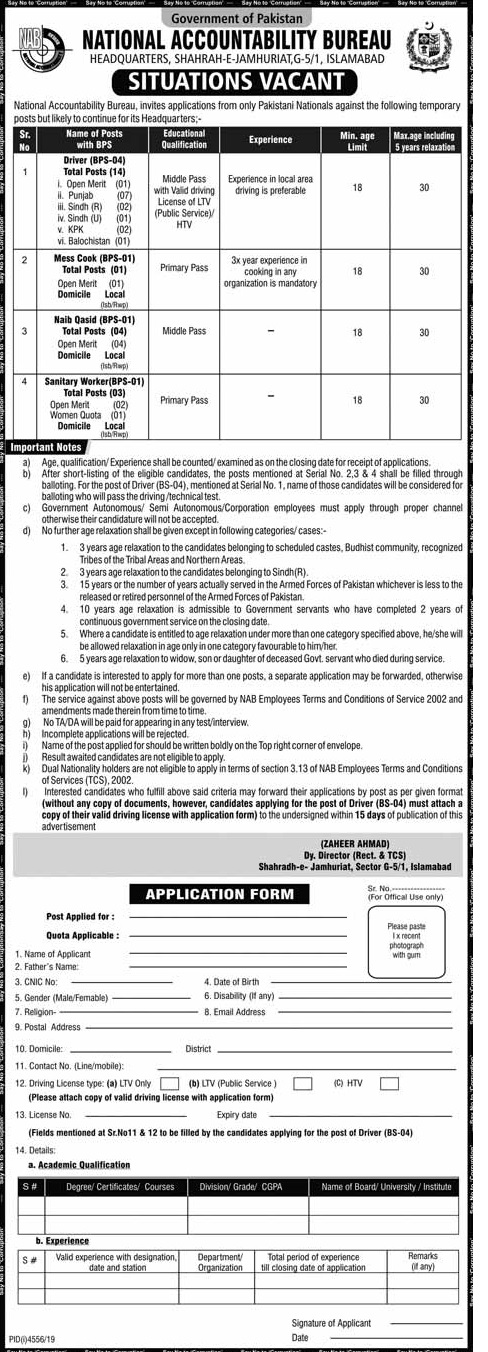 NAB Jobs 2020 - Latest Jobs in NAB Islamabad 2020