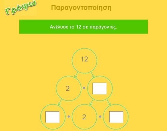 http://inschool.gr/G6/MATH/POLLAPLASIASMOS-PARAGONTOPOIHSH-PRAC-G6-MATH-HPwrite-1409201858-tzortzisk/index.html