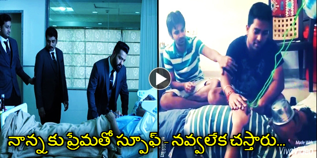 spoof nannaku prematho, telugu latest spoof, ntr spoof