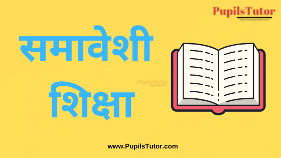 (समावेशी शिक्षा) Creating an Inclusive School and Education Book, Notes and Study Material in Hindi Medium Free Download PDF for B.Ed 1st and 2nd Year   Creating an Inclusive School PDF Book in Hindi   Creating an Inclusive School PDF Notes in Hindi   Creating an Inclusive School, Inclusive Education PDF Study Material in Hindi for B.Ed