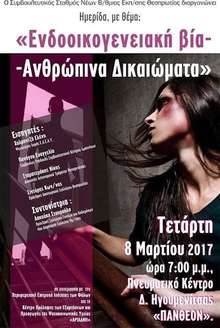 """Ηγουμενίτσα: Σήμερα η ημερίδα με θέμα """"Ενδοοικογενειακή βία - Ανθρώπινα δικαιώματα"""""""