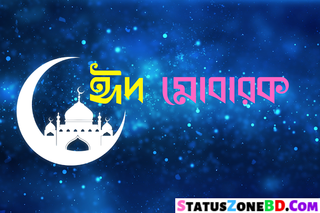 Bangla Eid Mubarak Sms 2020 (ঈদ মোবারক এসএমএস) Eid Mubarak Wishes Bangla