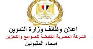 """تحديث """" اخر الأخبار اعلان كشوفات أسماء المرشحين لاختبارات وظائف الشركة المصرية للصوامع والتخزين 2021 وظائف الشركة المصرية القابضة للصوامع والتخزين ٢٠٢١ في جميع المحافظات"""