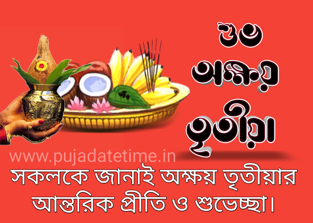 Latest Bengali Akshay Tritiya Whatsapp Status, Download Latest Bengali Akshaya Tritiya Wallpaper, Free Latest Bengali Akshaya Tritiya Wallpaper, Top 10 Latest Bengali Akshaya Tritiya Wallpaper