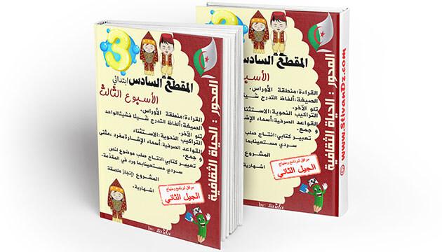مراجعات و تمارين الأسبوع الثالث من المقطع السادس اللغة العربية السنة الثالثة إبتدائي
