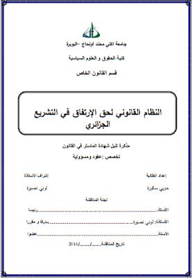 مذكرة ماستر : النظام القانوني لحق الإرتفاق في التشريع الجزائري PDF