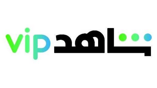 كيفية الاشتراك في شاهد.نت Shahid VIP | والحصول علي شهر مجانا
